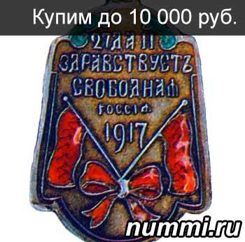 Скупка памятных жетонов