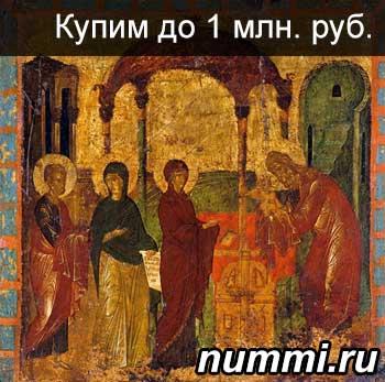 Скупка икон 15 века