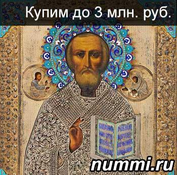 Скупка икон эмаль