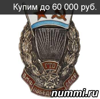Скупка редких знаков СССР