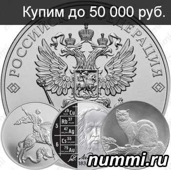 Продать юбилейные монеты