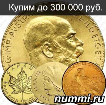 Продать иностранные монеты