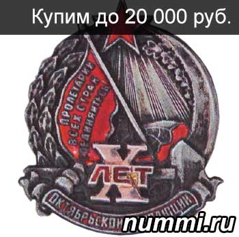 Скупка юбилейных знаков СССР