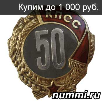 Скупка знаков КПСС