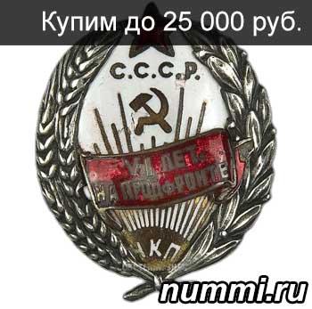 Скупка знаков Госкинпрома