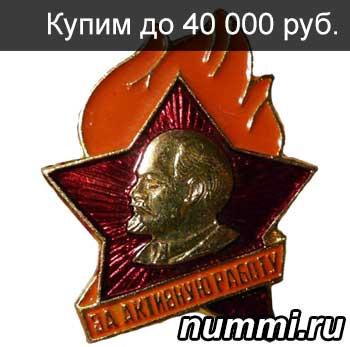Скупка знаков с Лениным