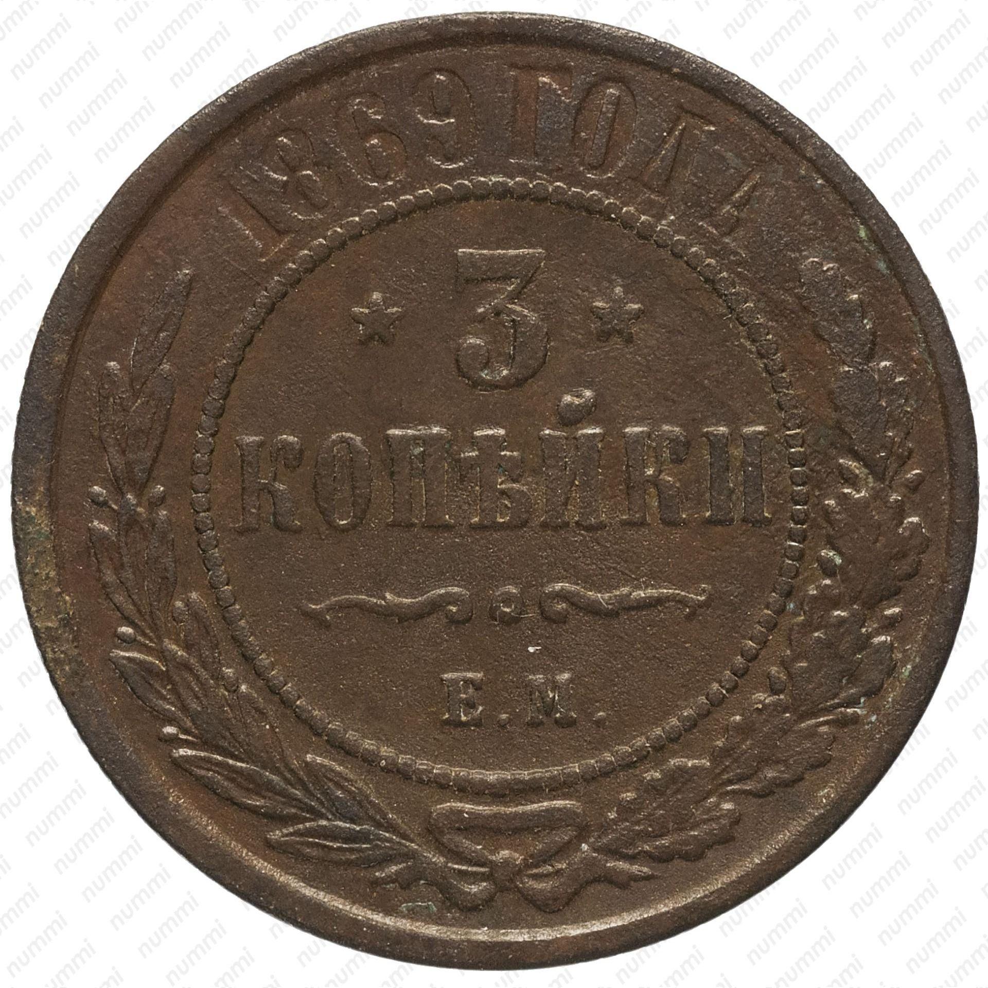 3 копейки 1869, ЕМ - Реверс ...