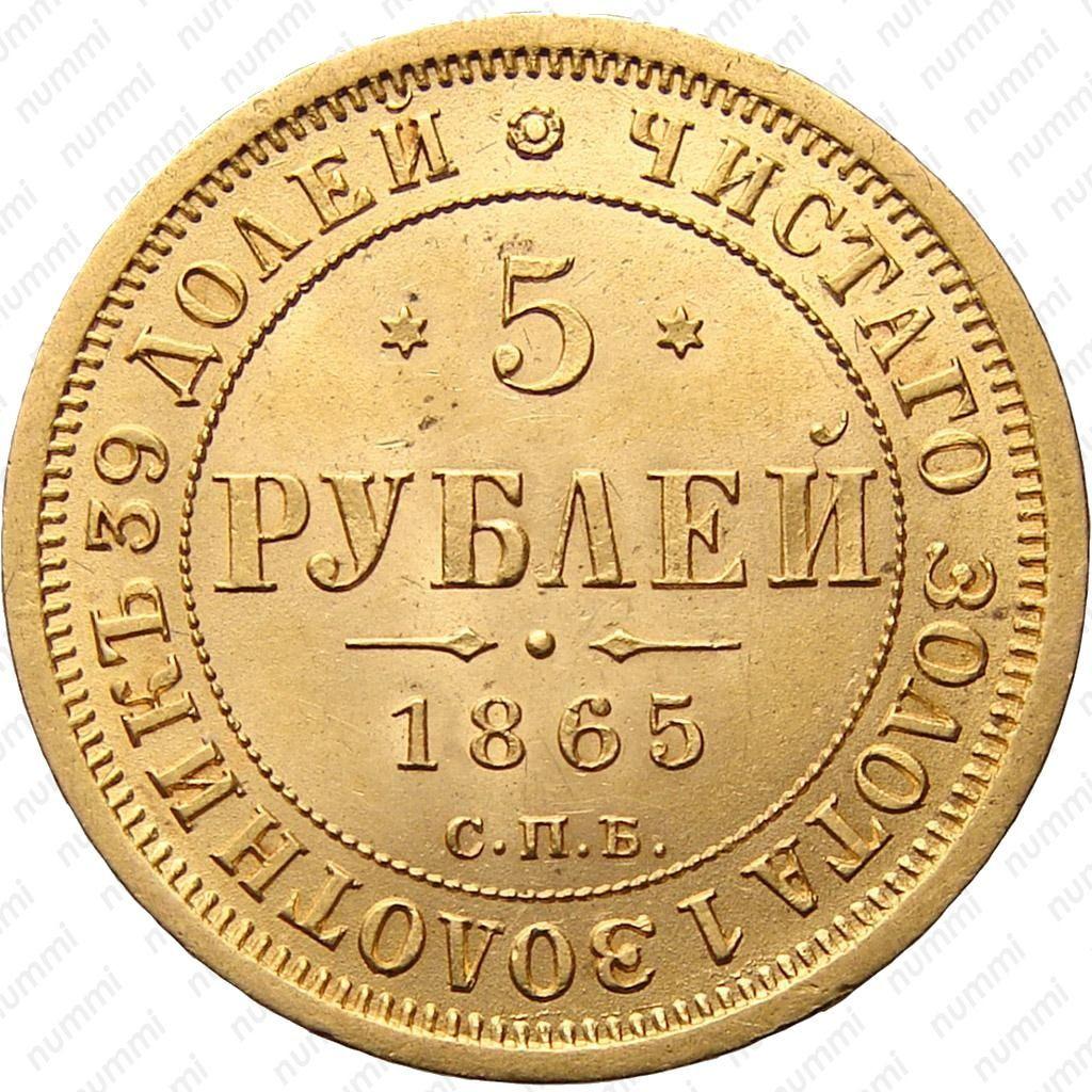 5 рублей 1865, СПБ-СШ - Реверс ...