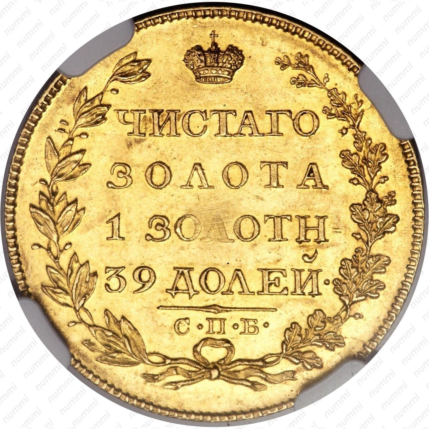 5 рублей 1817, СПБ-ФГ - Реверс ...