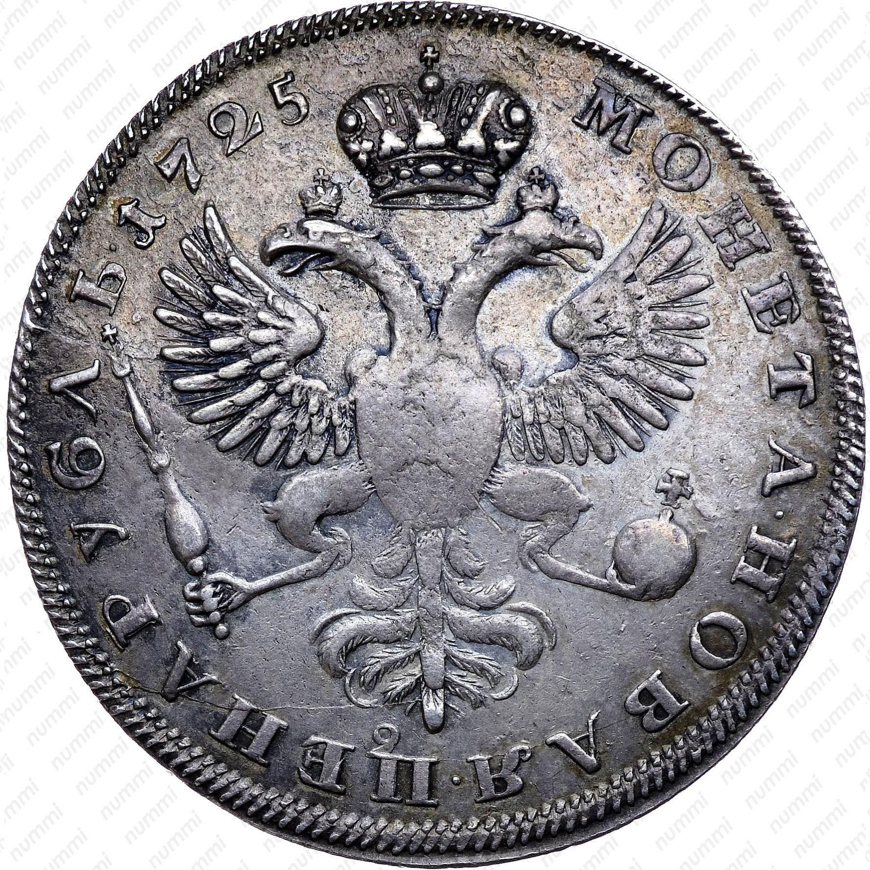 1 рубль 1725, Екатерина I, траурный, над головой точка - Реверс ...