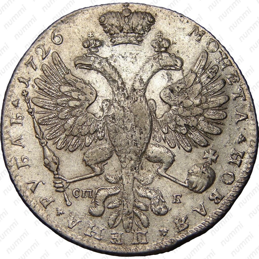 1 рубль 1726, СПБ, петербургский тип, портрет вправо, без локона на левом  ...