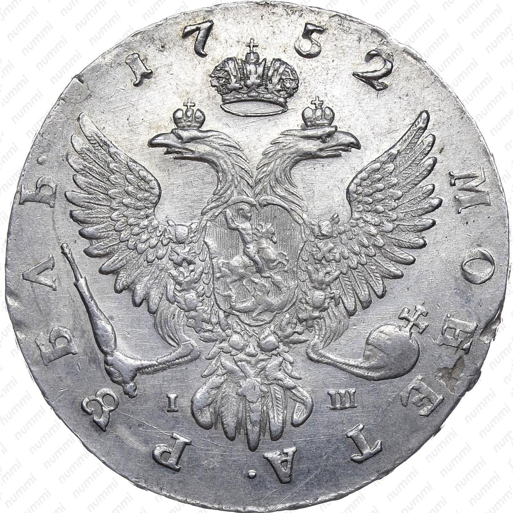 1 рубль 1752, ММД-IШ - Реверс ...