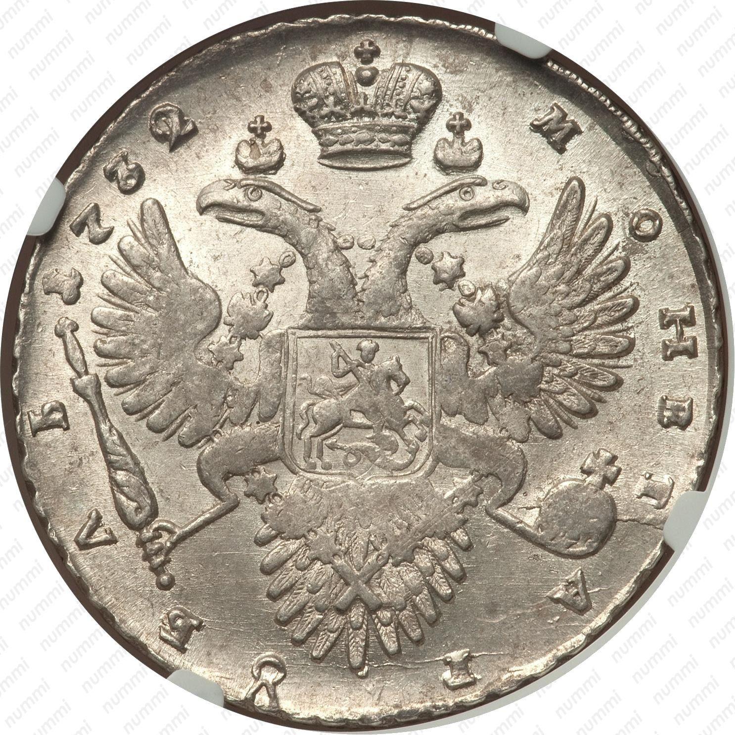 1 рубль 1732, крест державы простой - Реверс ...