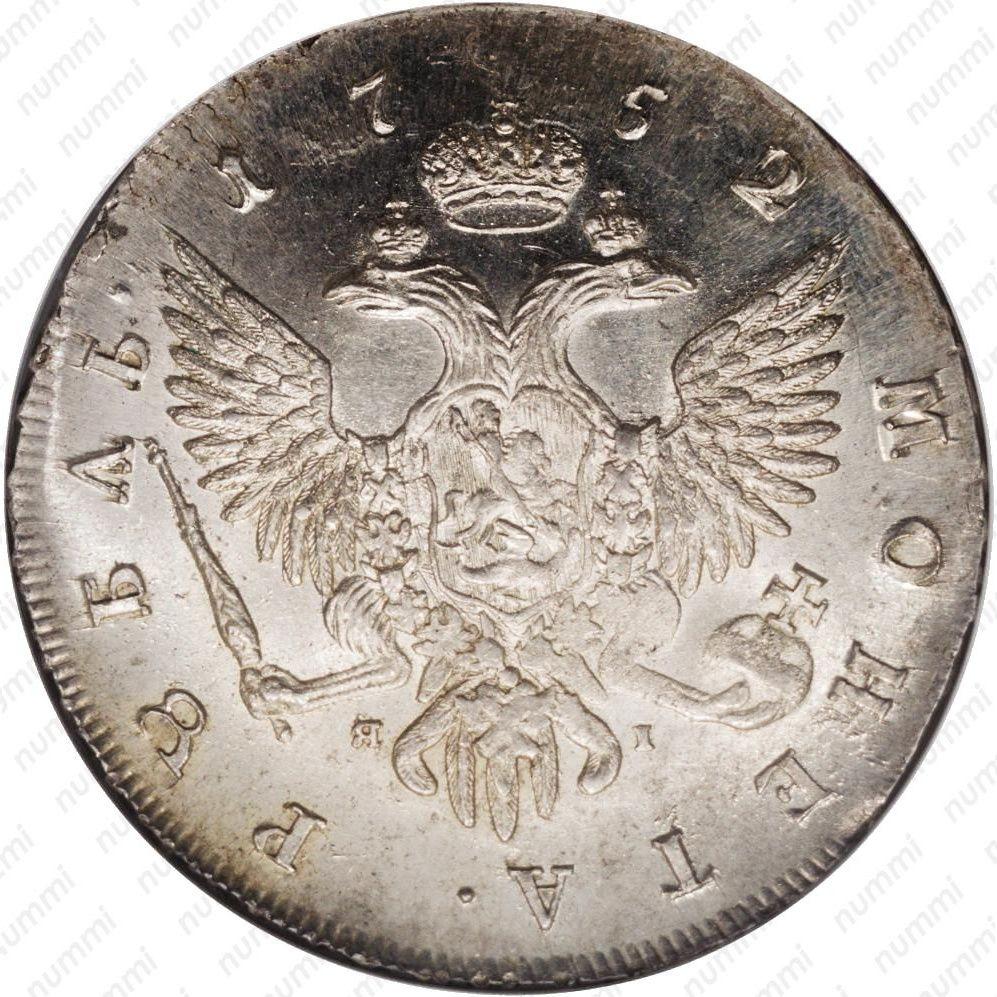 1 рубль 1752, СПБ-ЯI - Реверс ...