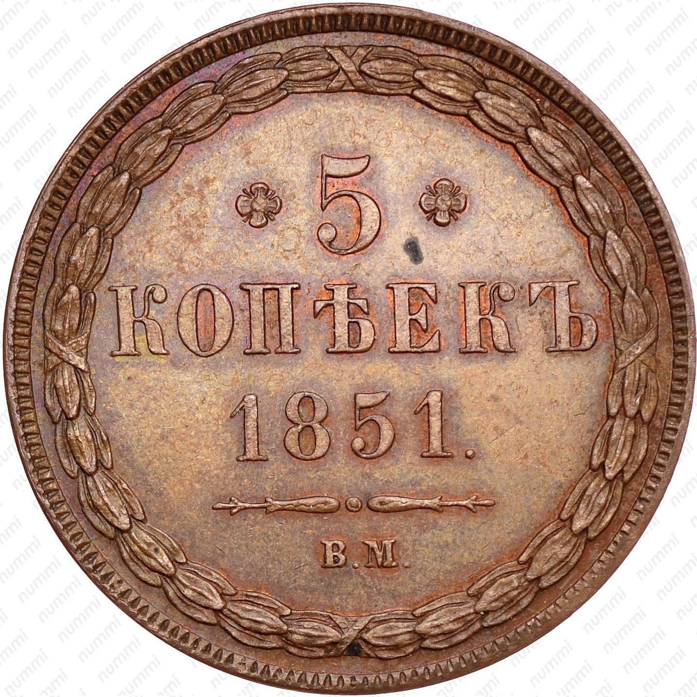 5 копеек 1851, ВМ - Реверс ...