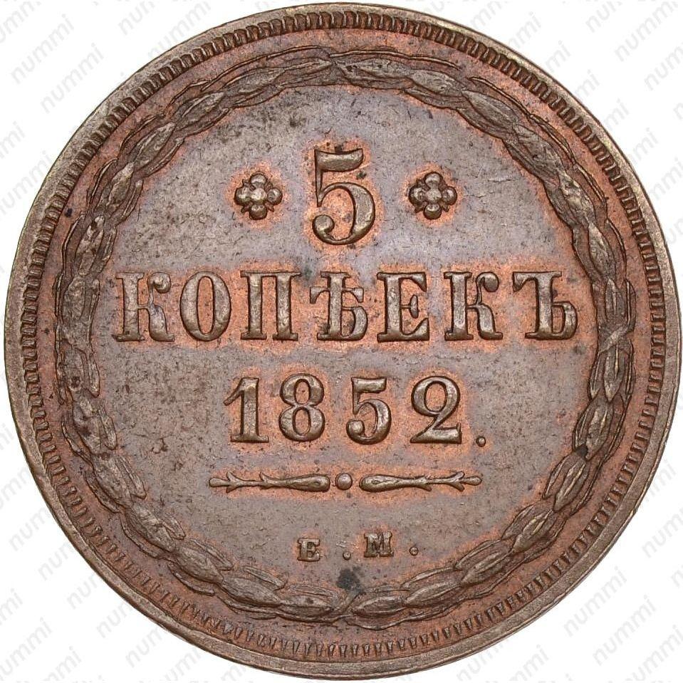 5 копеек 1852, ЕМ - Реверс ...