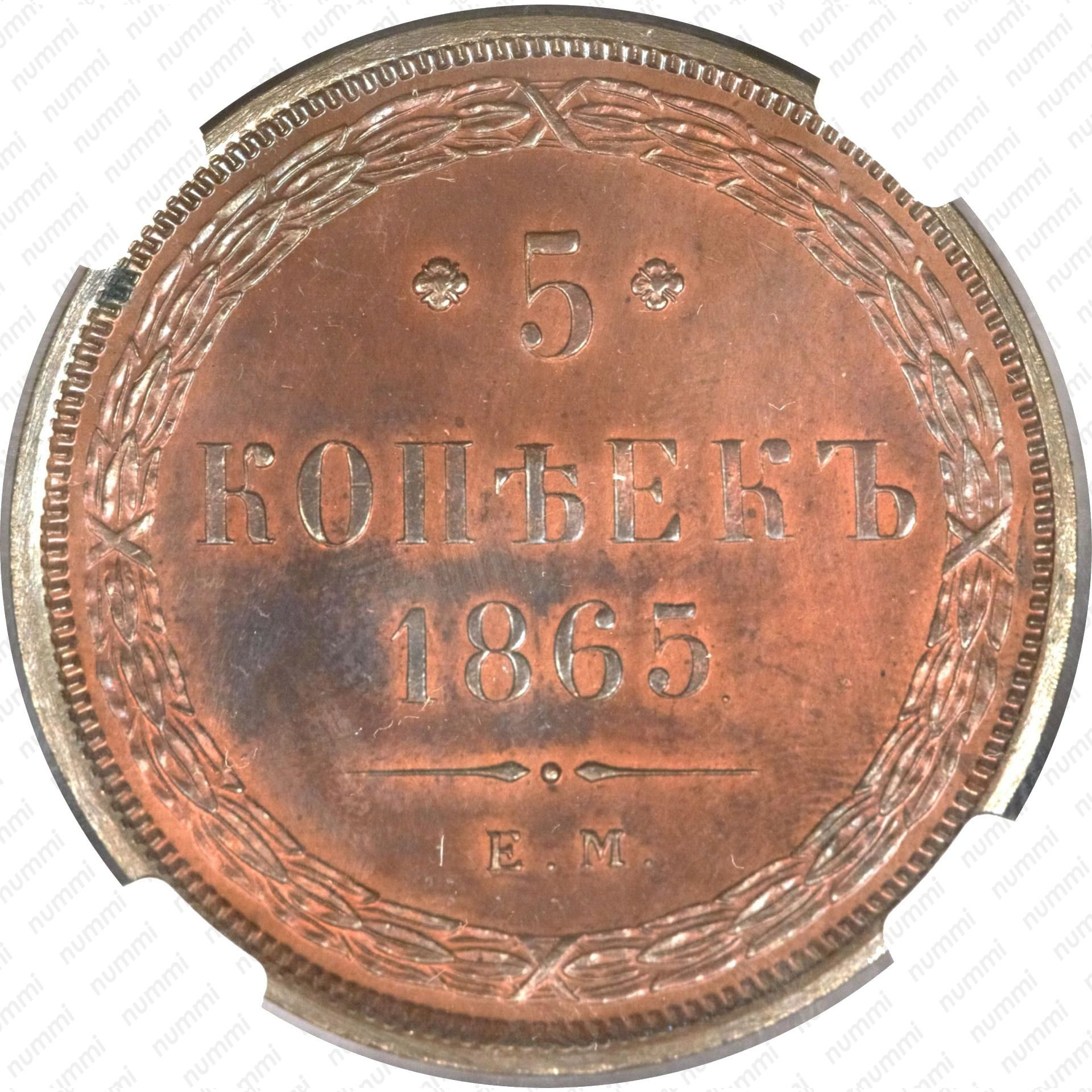 5 копеек 1865, ЕМ - Реверс ...