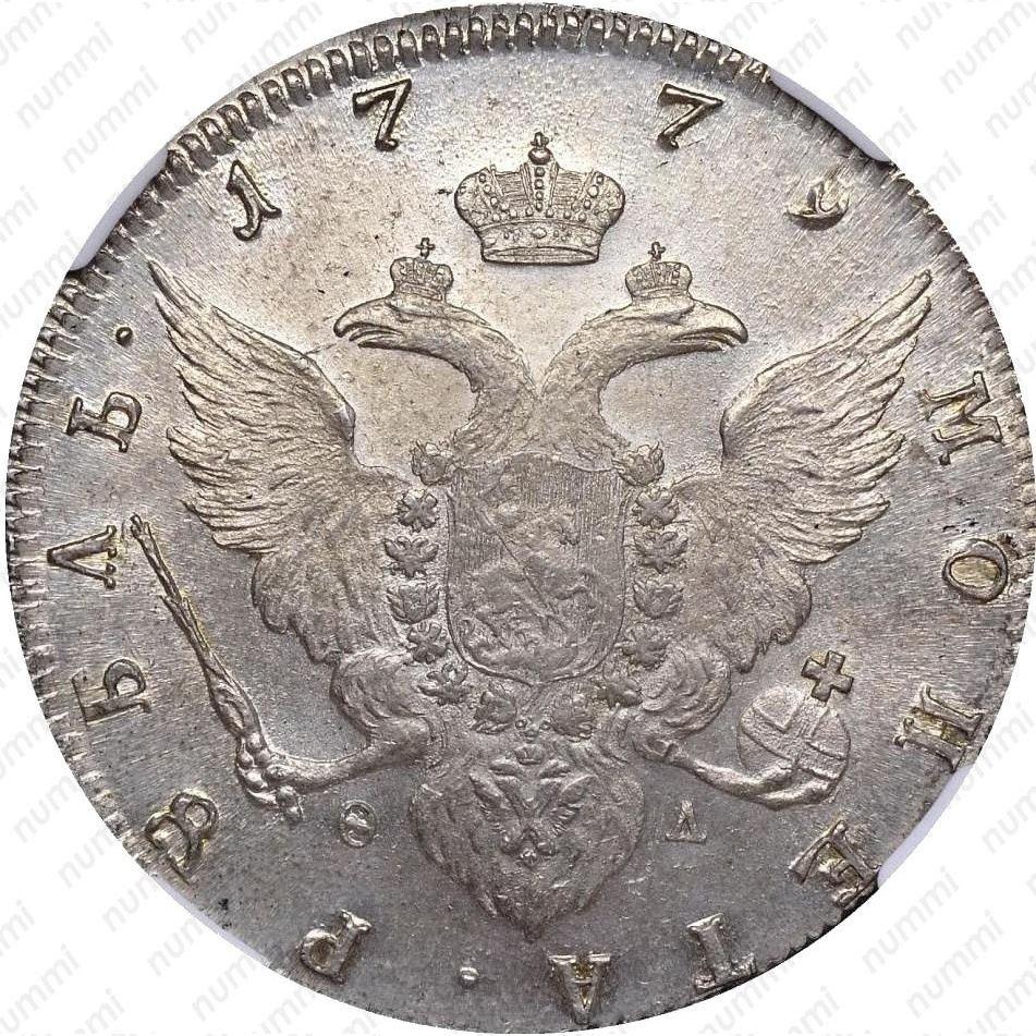 1 рубль 1779, СПБ-ФЛ - Реверс ...