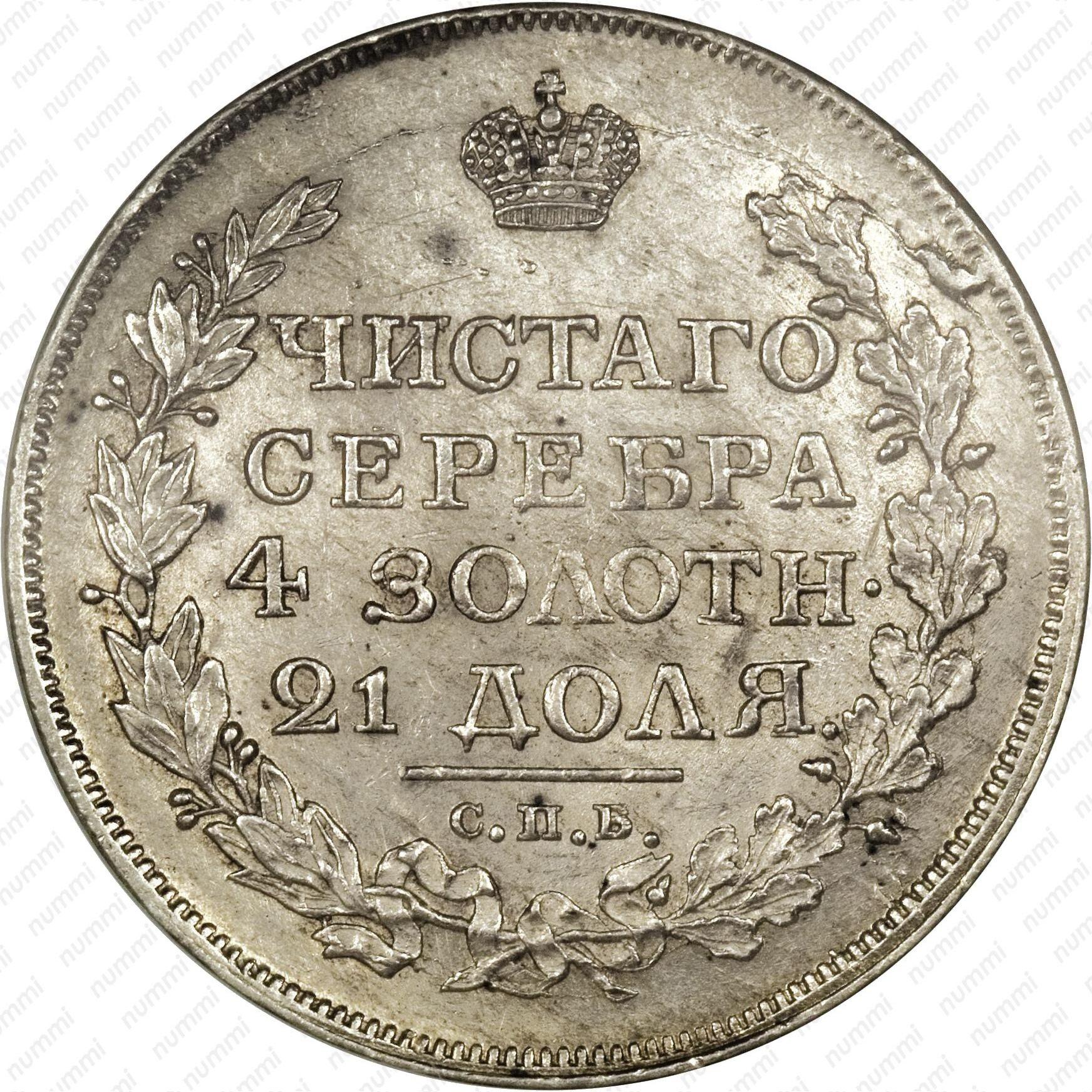1 рубль 1817, СПБ-ПС, орёл образца 1818 г., ...