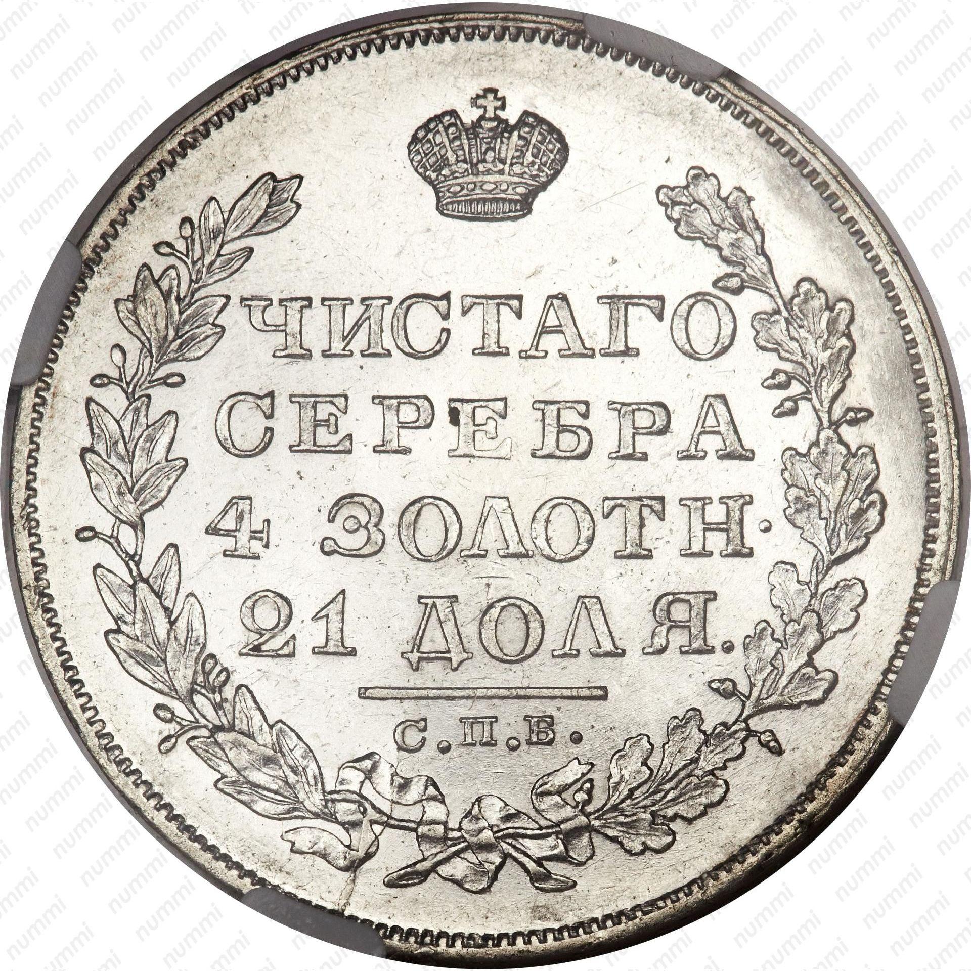 1 рубль 1829, СПБ-НГ - Реверс ...