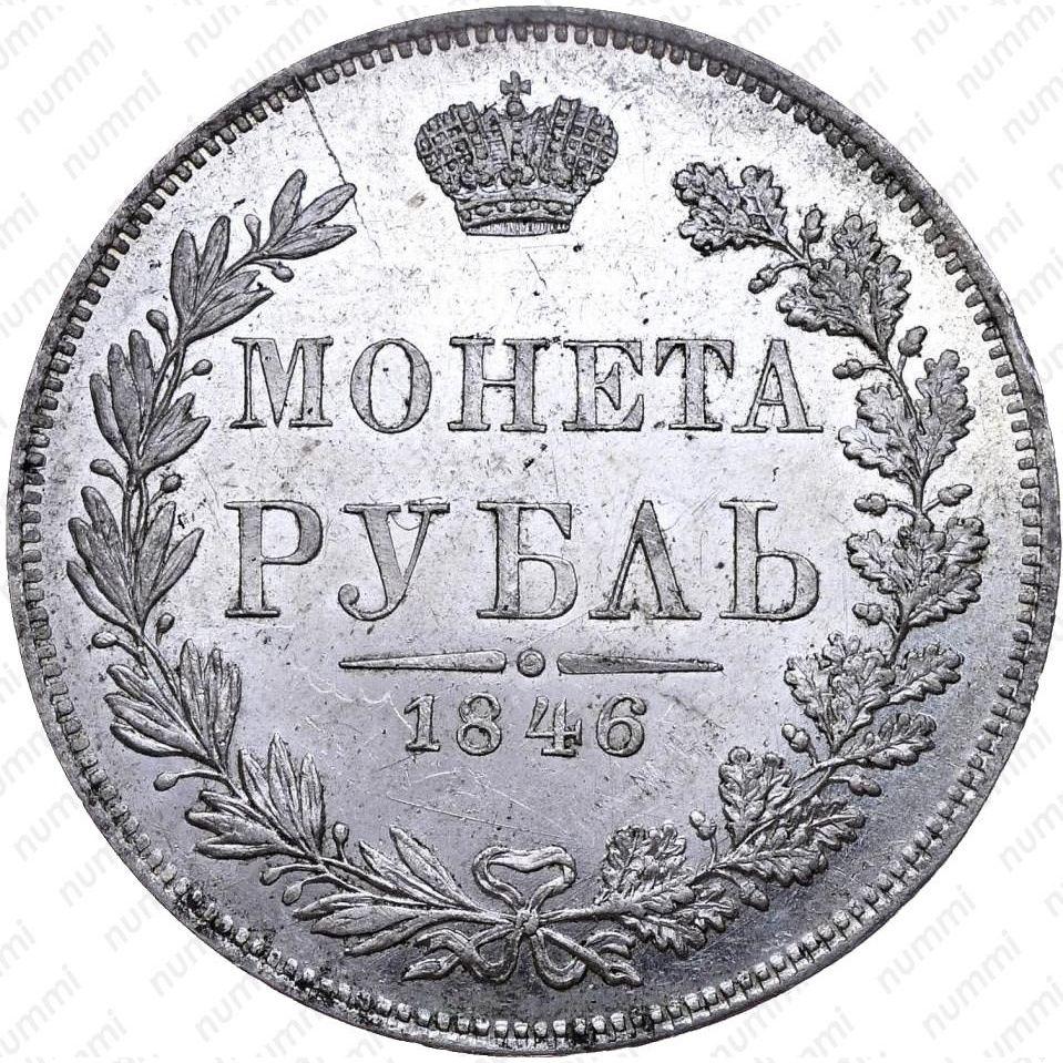 1 рубль 1846, MW, хвост орла веером - Реверс ...