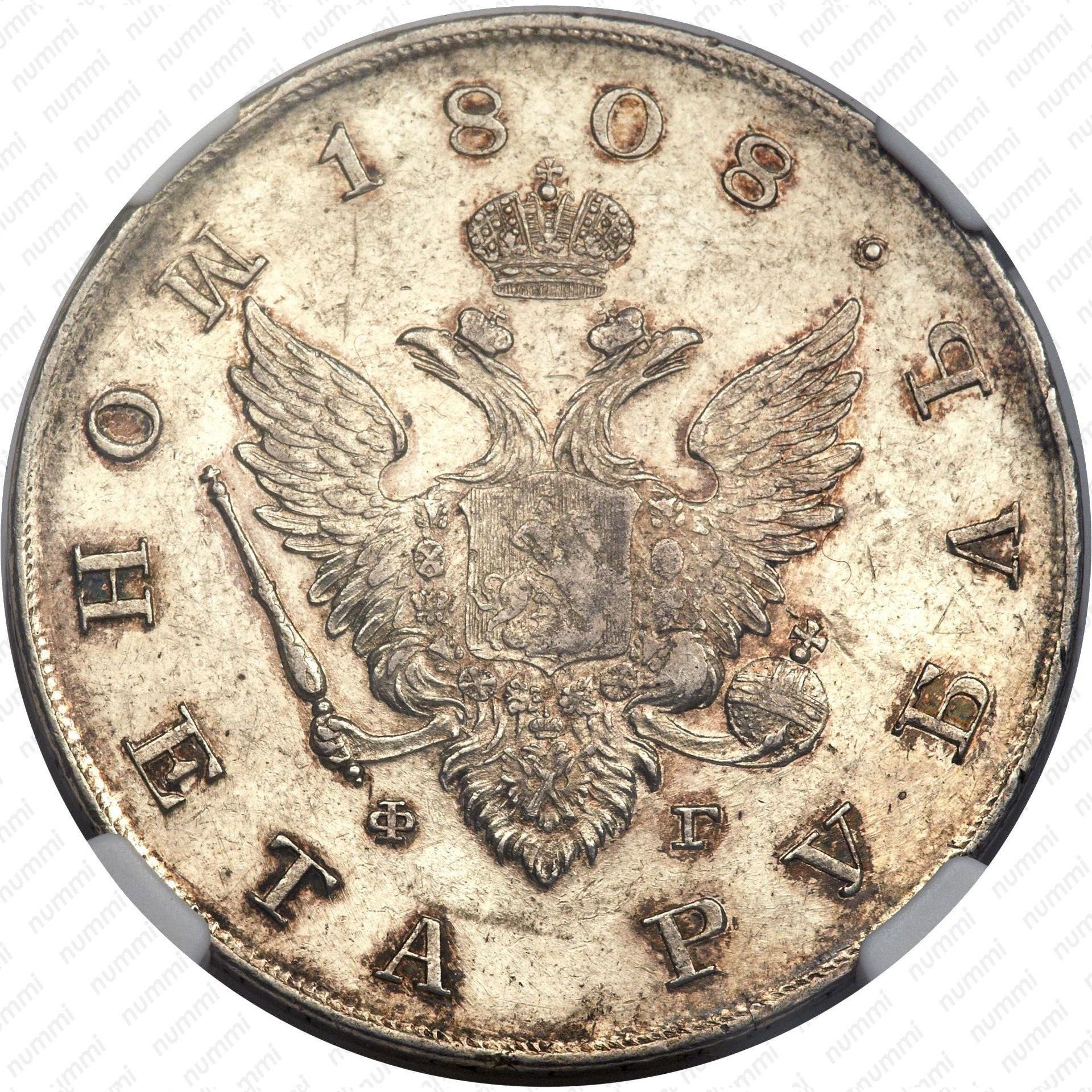 ... 1 рубль 1808, СПБ-ФГ - Аверс