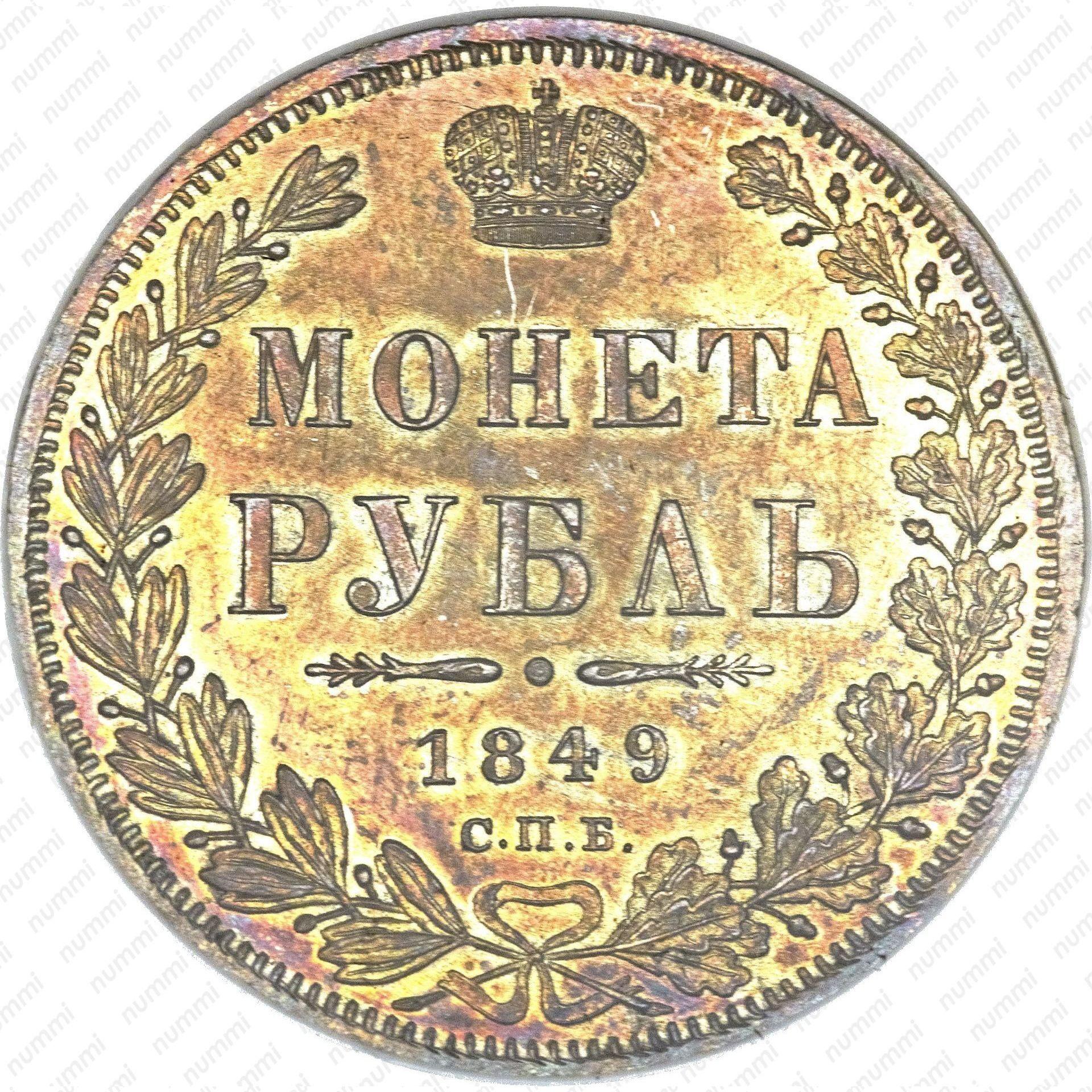 1 рубль 1849, СПБ-ПА, Св. Георгий в плаще - Реверс ...
