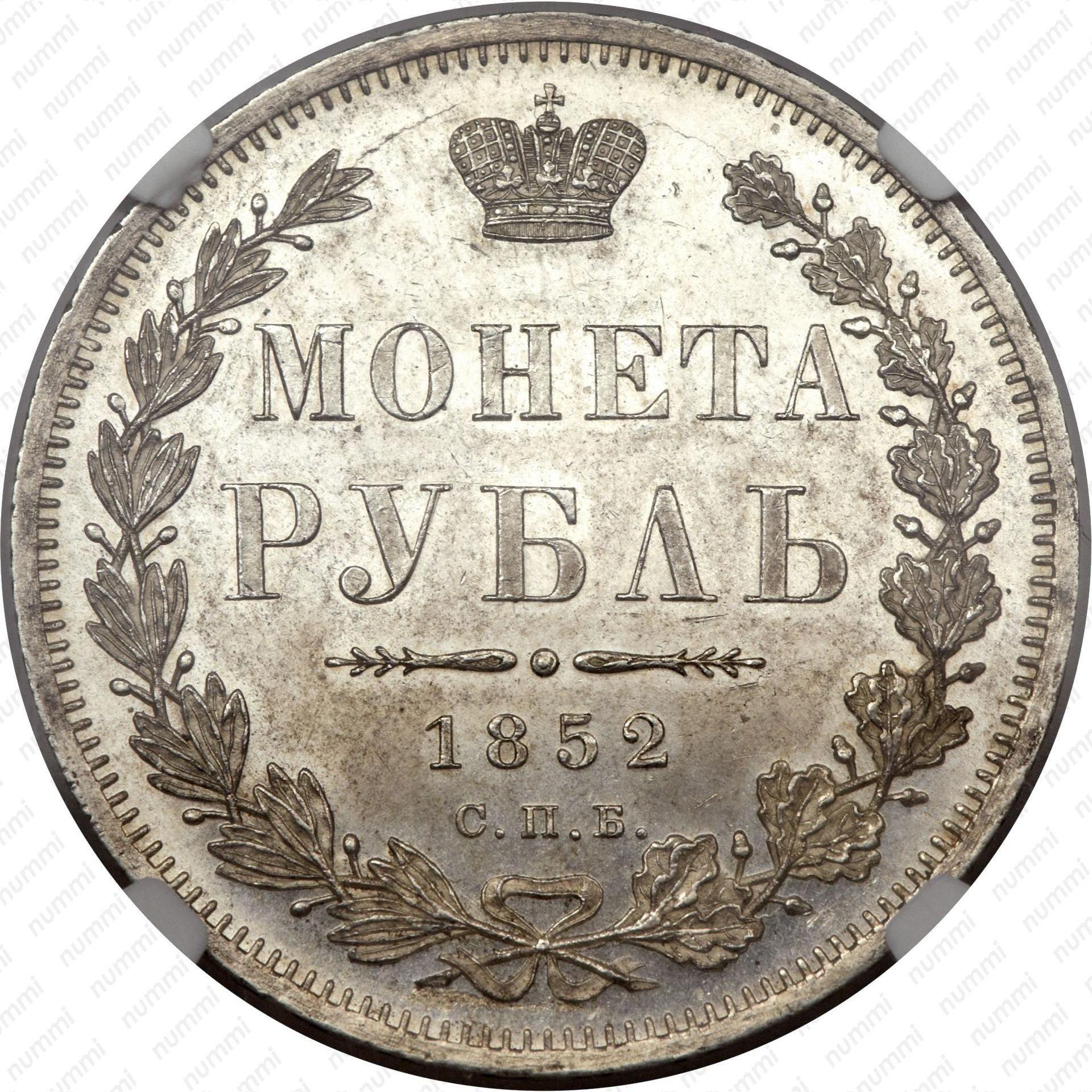1 рубль 1852, СПБ-ПА - Реверс ...