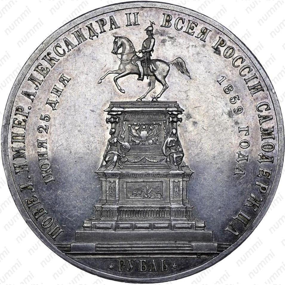1 рубль 1859, монумент Николая I на коне (выпуклый чекан) - Реверс ...