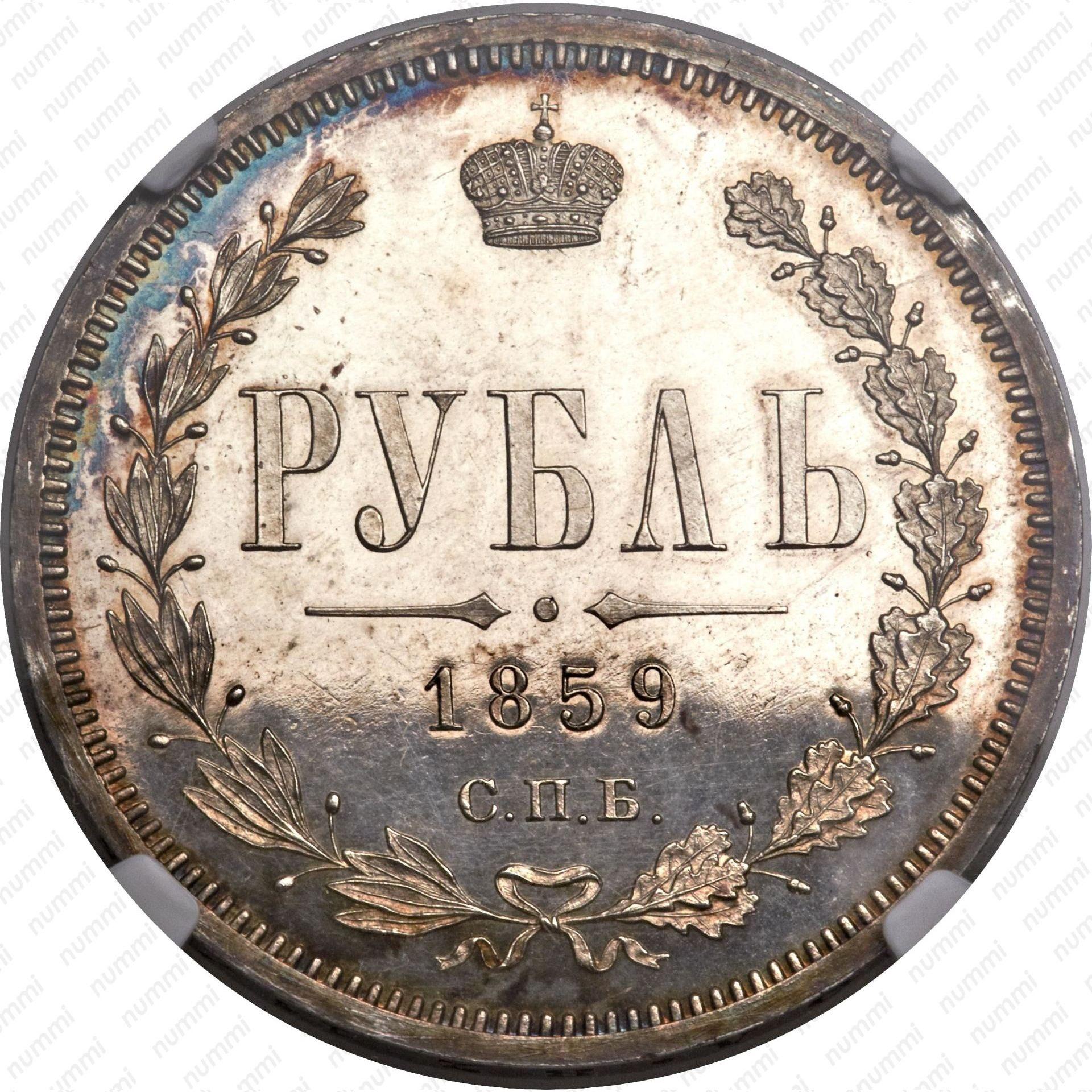 1 рубль 1859, СПБ-ФБ - Реверс ...