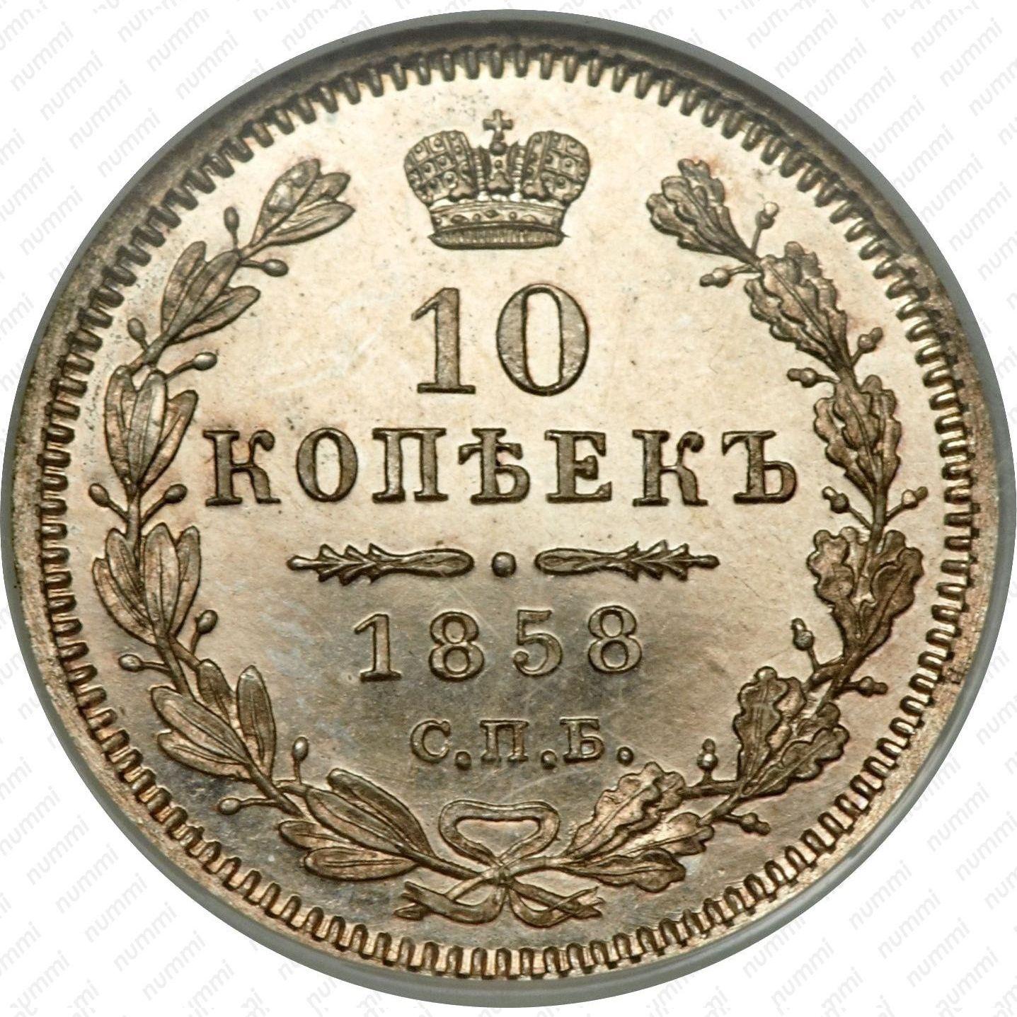 10 копеек 1858, СПБ-ФБ - Реверс ...