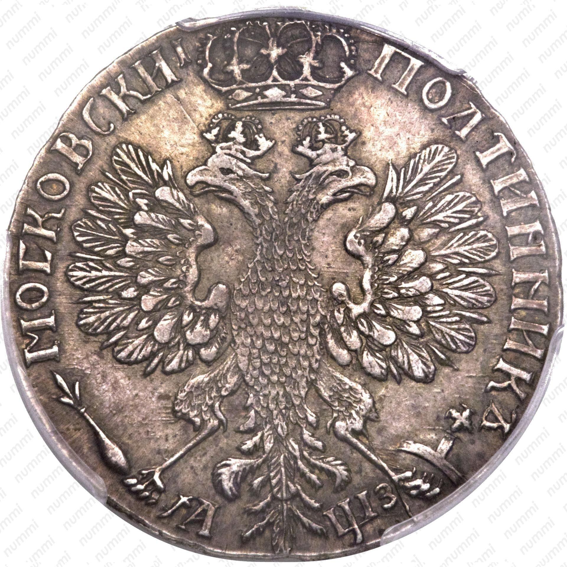 полтина 1707, год славянскими буквами, орёл больше - Реверс ...