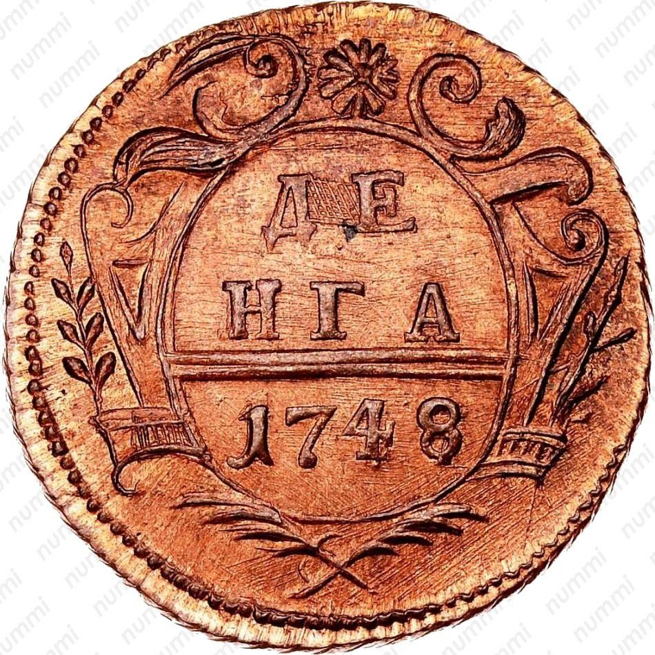 денга 1748 денга 1748