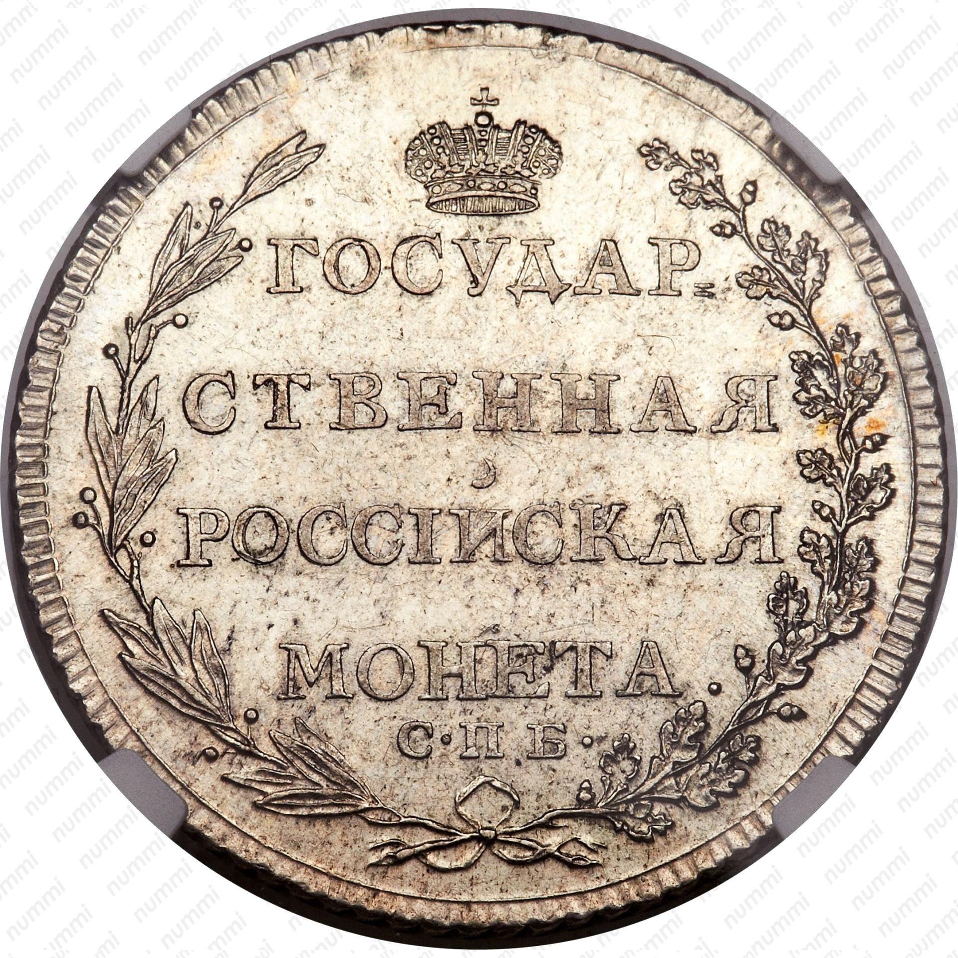 полтина 1802, СПБ-АИ, Редкие - Реверс ...