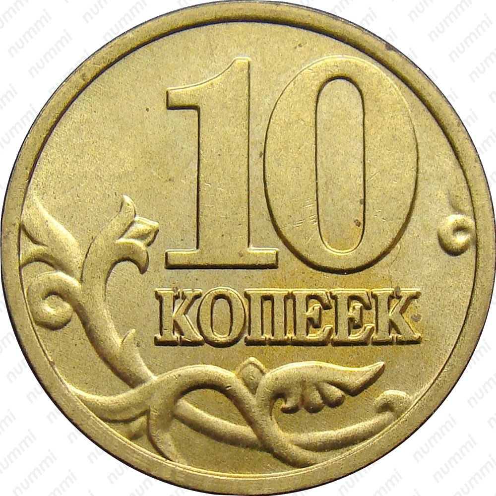 etat RUSSIE  RUSSIA  10 kopek  2004