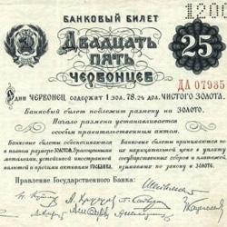 скупка купюр (банкнот)