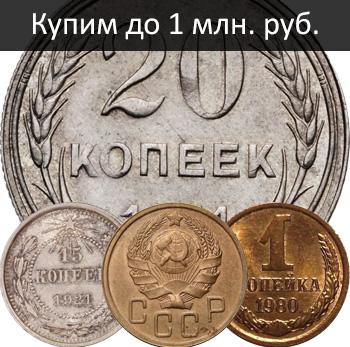 Продать редкие монеты