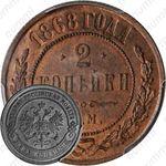 2 копейки 1868, ЕМ