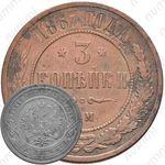 3 копейки 1867, ЕМ, новый тип
