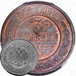 3 копейки 1867, СПБ