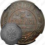 3 копейки 1869, СПБ