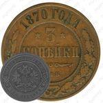 3 копейки 1870, СПБ