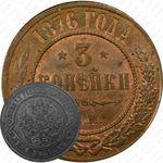 3 копейки 1876, ЕМ