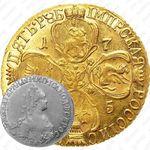 5 рублей 1775, СПБ-TI