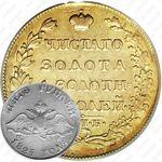 5 рублей 1825, СПБ-ПД