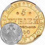 5 рублей 1840, СПБ-АЧ