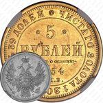 5 рублей 1854, СПБ-АГ