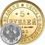 5 рублей 1855, СПБ-АГ, Александр II