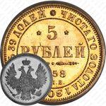 5 рублей 1858, СПБ-ПФ