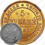 5 рублей 1866, СПБ-НІ